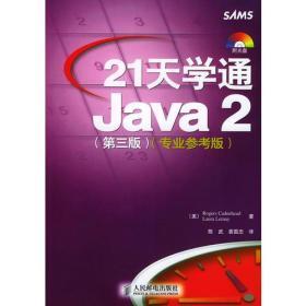 21天学通Java2(第三版  专业参考版  附送光盘1张)