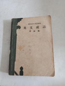 英文成语(民国三十六年)