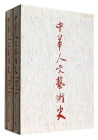 中华人文艺术史·古代卷(全二册)