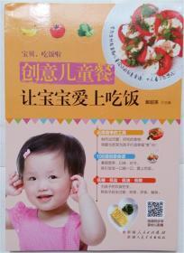 创意儿童餐:让宝宝爱上吃饭  平装书