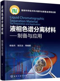 液相色谱分离材料:制备与应用