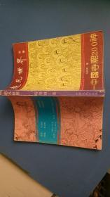 超凡世界-中国寺庙200神