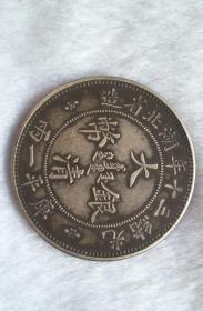 收来的大清老银元