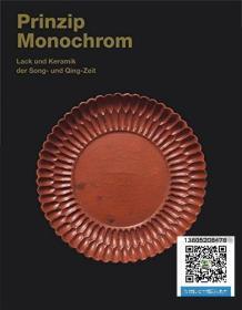 【现货 原版 包邮】Prinzip Monochrom 宋代和清代 漆器和陶瓷;2008年出版,精装。