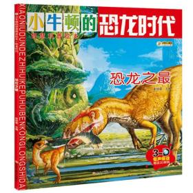 J1617C=小牛顿的恐龙时代 恐龙之最(彩图)