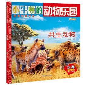 J1117C=小牛顿的动物世界 共生动物(彩图)