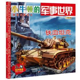 J0112B=*小牛顿的军事世界 铁血坦克(彩图)