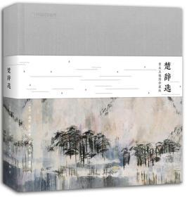 楚辞选:黄永玉插图珍藏版