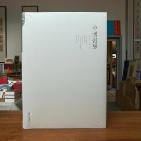 中国书房毛边书——第一辑(赠红木书签)