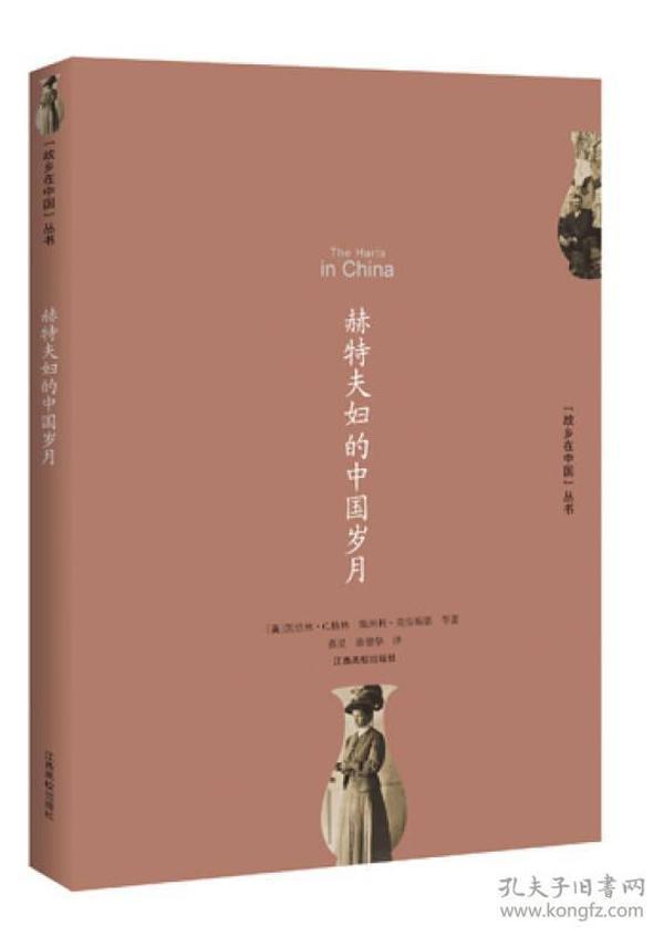 """""""故乡在中国""""丛书:赫特夫妇的中国岁月"""
