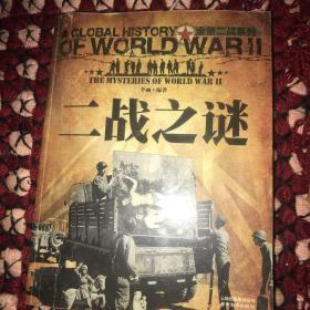 全景二战系列:二战之谜(彩图版)