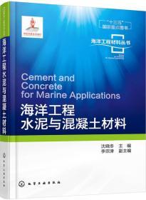 海洋工程材料丛书--海洋工程水泥与混凝土材料