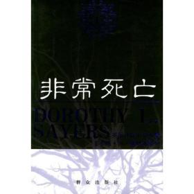 非常死亡:(英)多萝西•L•塞耶斯系列