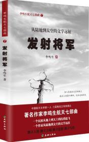 发射将军 李鸣生 天地出版社 9787545512854