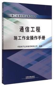 施工标准化作业系列丛书:通信工程施工作业操作手册