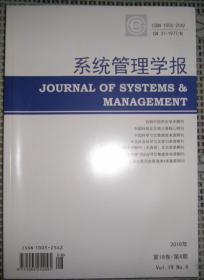 系统管理学报(2010年 第4-5期,共2册)