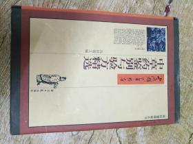 上海群力草药店中草药鉴别与验方精选(精装)