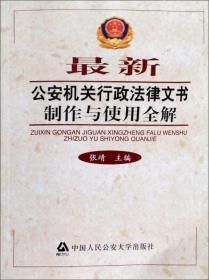机关行政法律文书制作与使用全解 张靖   大学出版社