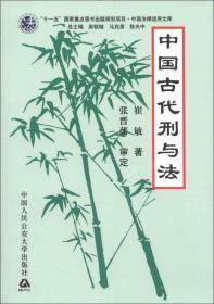 中国古代刑与法