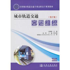 城市轨道交通客运组织-(第2版)-配课件
