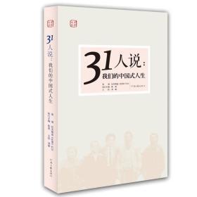 31人说:我们的中国式人生