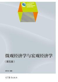 """微观经济学与宏观经济学(第5版)/""""十二五""""职业教育国家规划教材"""