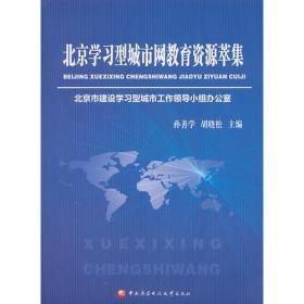 北京学习型城市网教育资源萃集