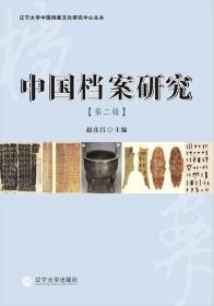 《中国档案研究》(第二辑)(36元包快递)
