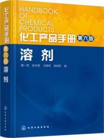 化工产品手册(第六版)溶剂