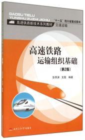 高速铁路运输组织基础(第2版)/高速铁路新技术系列教材·交通运输