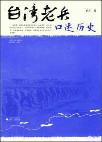 台湾老兵口述历史
