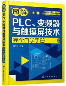 图解PLC、变频器与触摸屏技术完全自学手册  第一页有样书印章 介意慎拍