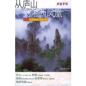 从庐山到湘西凤凰 典藏中国