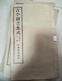 古今图书集成宫闱典目录
