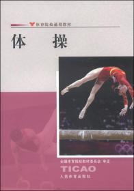 体育院校通用教材:体操