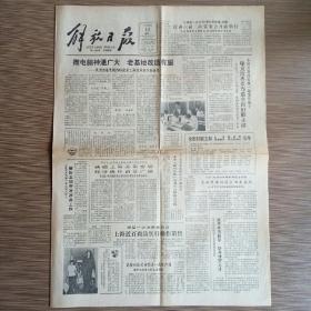 解放日报 1983年9月12日 今日四版(康克清再当选全国妇联主席,微电脑神通广大老基地改造有望)