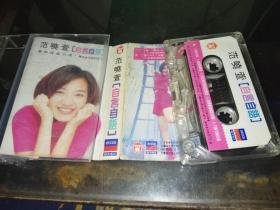 磁带-【有歌词】 范晓萱--自言自语.