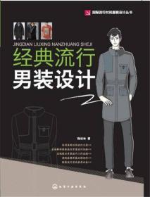 【二手包邮】经典流行男装设计 陈桂林 化学工业出版社