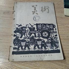 美术双月刊  1963 年第五期