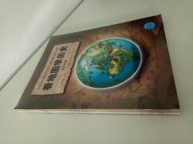 看地图学历史:远古时期、中世纪时期、大航海时期、近现代时期 (全四册)未开封