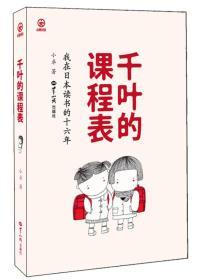 千叶的课程表:我在日本读书的十六年