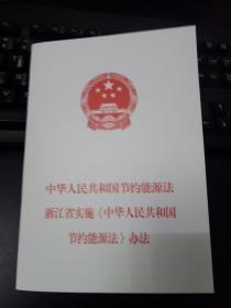 中华人民共和国节约能源法,浙江省实施《中华人民共和国节约能源法》办法
