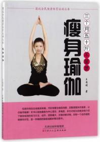 瘦身瑜伽 三个月五十斤不是梦/图说全民健身体育运动丛书