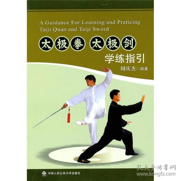 太极拳太极剑学练指引