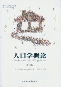 人口学概论 中国社会科学出版社 [美]约翰·R.魏克斯 著;侯苗苗 译