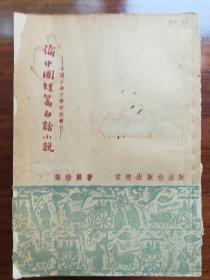 中国古典文学研究丛刊《论中国短篇白话小说》