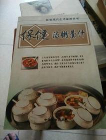 保健汤粥羹汁