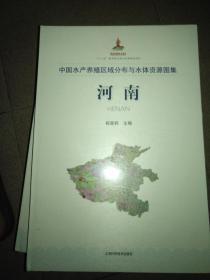 中国水产养殖区域分布与水体资源图集   河南  精装未开封