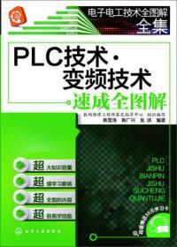 电子电工技术全图解全集:PLC技术·变频技术速成全图解