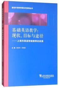 基础外语教育理论与实践丛书·基础英语教学·现状、目标与途径:上海英语特级教师访谈录